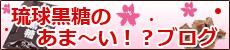 琉球黒糖株式会社のブログ
