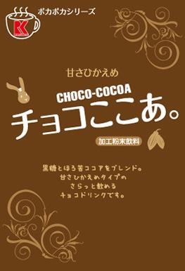 チョコここあ。