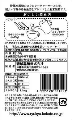 黒糖生姜シークワーサー